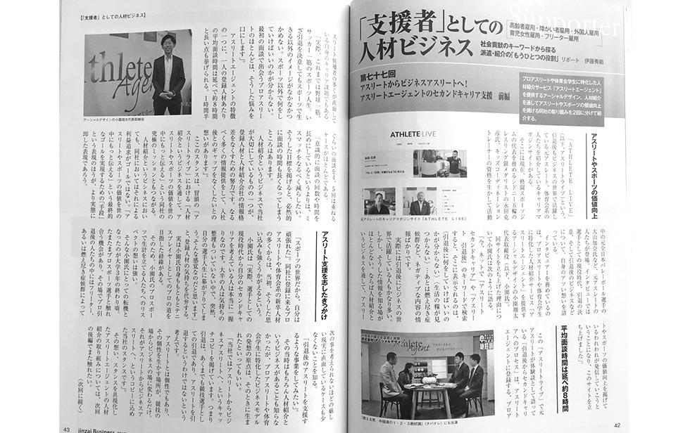 月刊人材ビジネス 2017年12月号 [第78回「支援者」としての人材ビジネス] にて掲載されました。