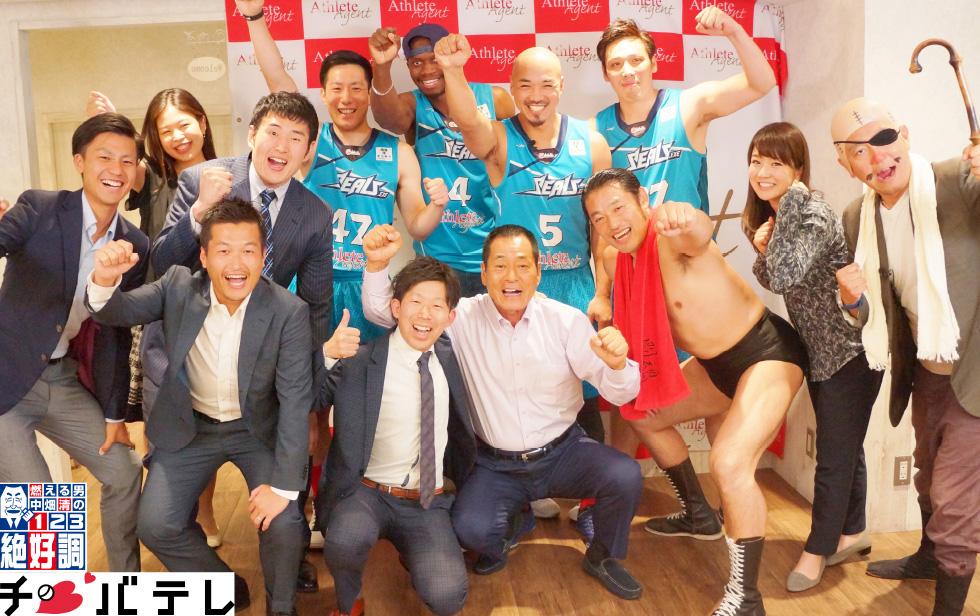千葉テレビ放送(チバテレ) 「燃える男 中畑清の1・2・3絶好調」に 出演いたしました。
