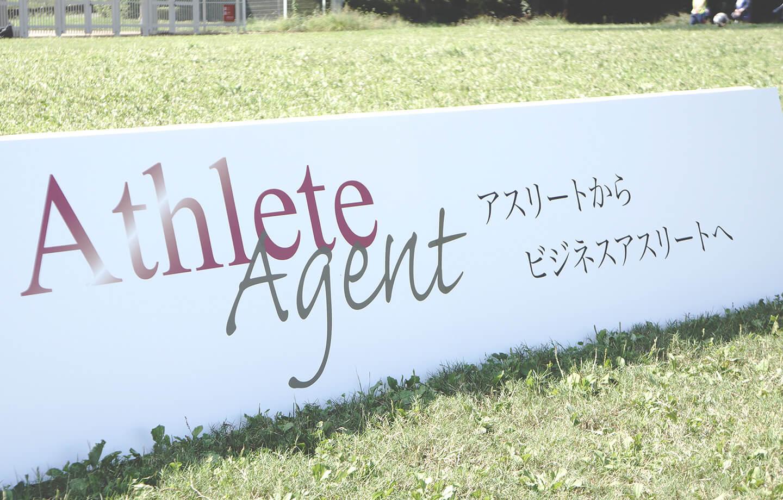 AthleteAgent|アスリートエージェント
